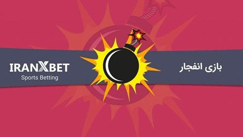 سایت ایکس بت _ آدرس جدید سایت شرط بندی Iran X Bet