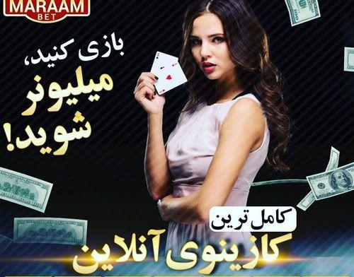 سایت مرام بت + ویژگی های ویژه کاربران سایت marambet