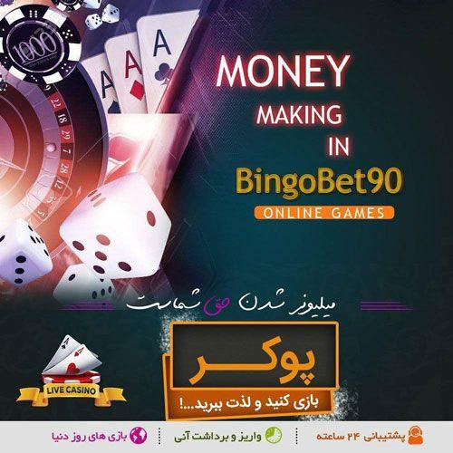 سایت بینگو بت + کیفیت بخش پشتیبانی سایت bingobet90