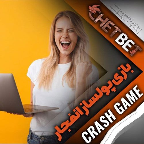 سایت شرط بندی چت بت + پشتیبانی از تمام بازی های کازینویی در chetbet