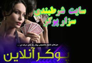 سایت سزار پوکر + آدرس جدید سایت تخصصی پوکر ceasars poker