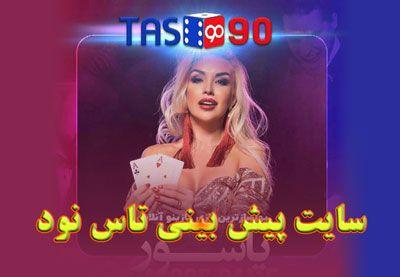 سایت تاس نود tas90 + آدرس بهترین کازینو آنلاین تاس 90 (Tas90)