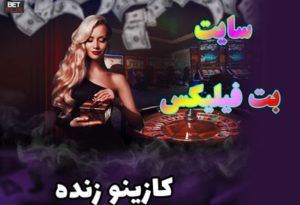 سایت بت فیلیکس betfilix | ثبت نام در سایت بازی انفجار Bet Filix