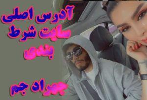 سایت هیس بت hisbet + آدرس اصلی سایت شرط بندی مهراد جم (his bet)