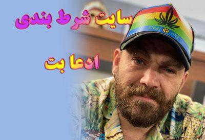 سایت شرط بندی ادعا بت + سایت  Eddaa bet با مدیریت بهادر وحشی
