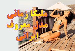 عکس های لخت ملیکا زمانی مدل ایرانی + دستگیری تا مهاجرت از ایران