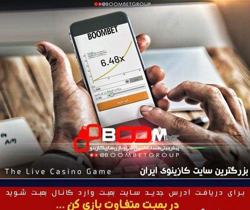 سایت شرط بندی بوم بت + بازی انفجار 2 در سایت boombet90