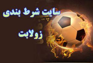 سایت شرط بندی زولا بت zula bet + آدرس جدید سایت بازی انفجار Zulabet