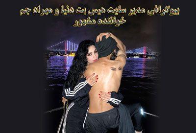دنیا جهانبخت : بیوگرافی دنیا جهانبخت و مهراد جم خواننده مشهور