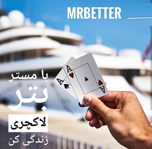 سایت مستر بتر _ آدرس جدید سایت شرط بندی mrbetter