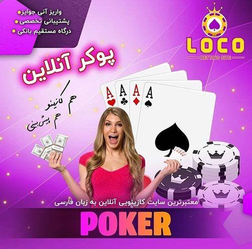 سایت لوکو بت _ آدرس جدید سایت شرط بندی loco bet