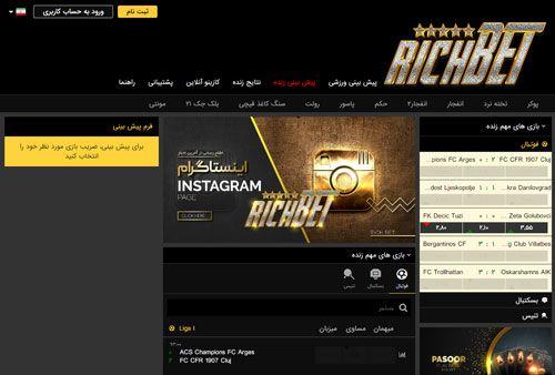 سایت ریچ 90 _ آدرس جدید سایت شرط بندیrichbet90 با درگاه بانکی