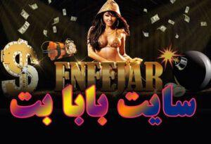 سایت بابابت : معرفی و تجربه بازی انفجار در سایت شرط بندی Bababet