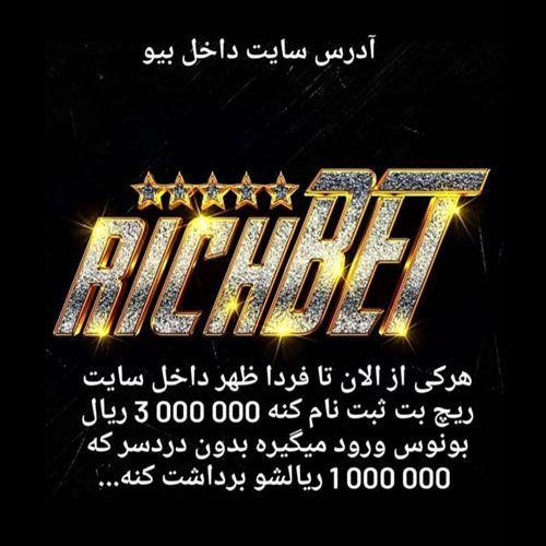 بازی انفجار در سایت ریچ _ آدرس جدید بازی انفجار در سایت Richbet