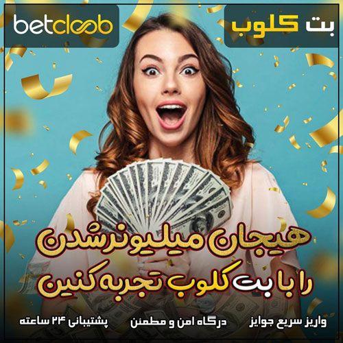 سایت بت کلوب _ سایت شرط بندی Betcloob با درگاه بانکی مستقیم