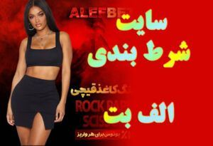 سایت الف بت آموزش شارژ حساب در بهترین سایت بازی انفجار Alef Bet