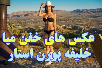 بیوگرافی میا خلیفه + عکس های خفن میا خلیفه پورن استار لبنانی