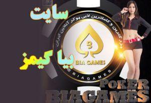 سایت بیا گیمز | بونس های ویژه کاربران سایت شرط بندی Bia Games