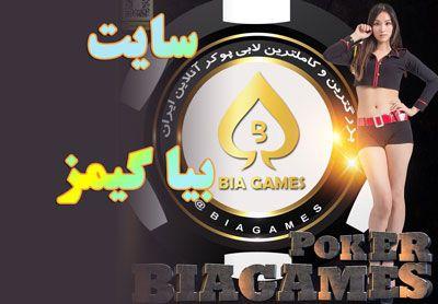 سایت بیا گیمز   بونس های ویژه کاربران سایت شرط بندی Bia Games