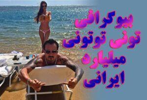 بیوگرافی تونی توتونی عکس های میلیارد ایرانی با دختران خوش اندام جذاب