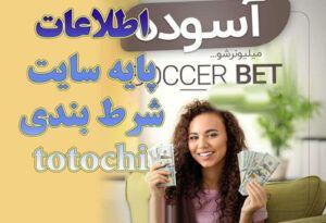 سایت توتوچی بت | آدرس جدید و اطلاعات پایه سایت شرط بندی totochi