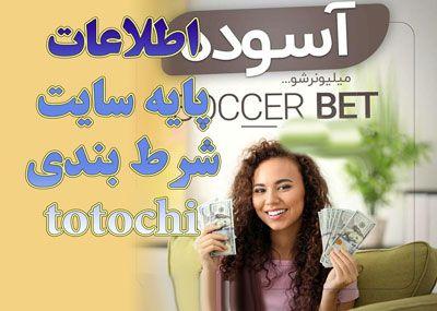 سایت توتوچی بت   آدرس جدید و اطلاعات پایه سایت شرط بندی totochi