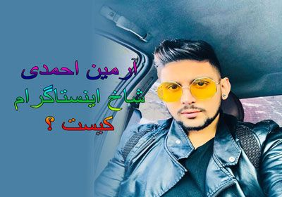 آرمین احمدی شاخ اینستاگرام کیست ؟ بیوگرافی و حواشی مربوطه