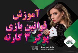 بازی پوکر 3 کارته + آموزش قوانین بازی پوکر 3 کارته و برد های تضمینی