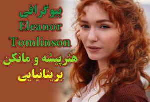 النور تاملینسون + بیوگرافی Eleanor Tomlinson هنرپیشه و مانکن بریتانیایی