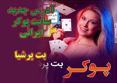 سایت بت پرشیا + آدرس جدید سایت پوکر ایرانی بت پرشیا با جوایز ویژه