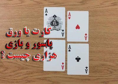 آموزش بازی هزاری | کارت یا ورق پاسور و بازی هزاری چیست ؟