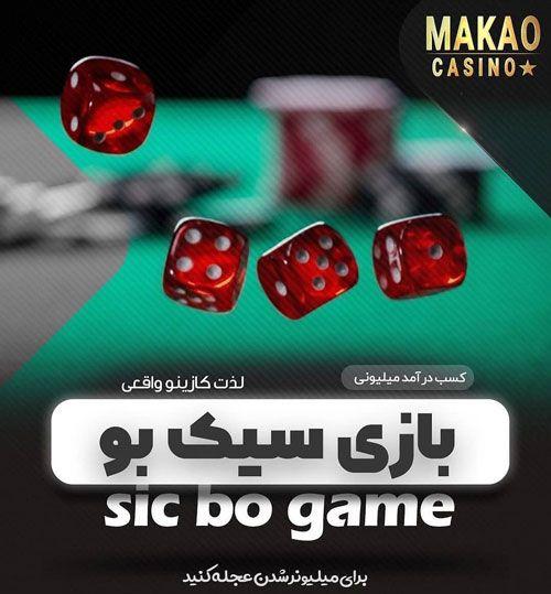 سایت کازینو ماکائو _ آدرس جدید سایت شرط بندی casinomakao