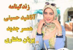 آناشید حسینی بیوگرافی و عکس های خفن آناشید حسینی مدل مشهور