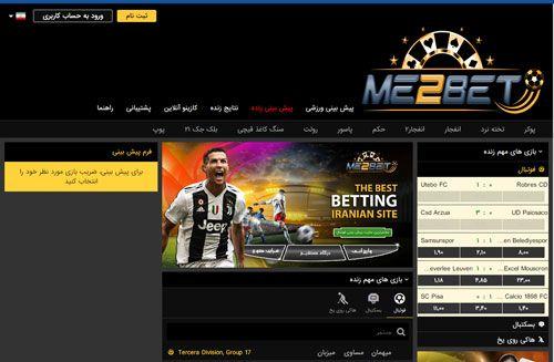 سایت می تو بت _ آدرس سایت شرط بندی Me2bet با مدیریت مینا نامدار