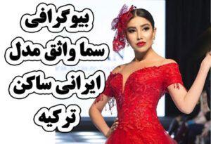 سما واثق بیوگرافی و عکس های خفن سما واثق مدل ایرانی ساکن ترکیه