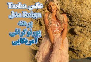 تاشا رین بیوگرافی و عکس های لخت Tasha Reign بازیگر مشهور