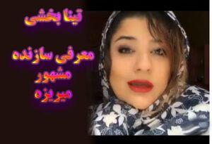 تینا بخشی سازنده مشهور ایرانی ویدیو داره میریزه + عکس