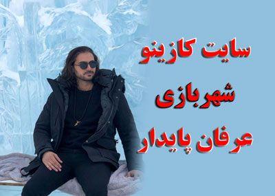 سایت کازینو شهربازی + آدرس جدید سایت shahrebazi عرفان پایدار