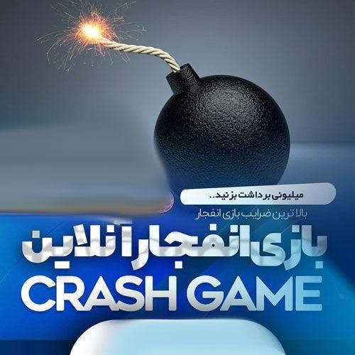 ساخت ایمیل بازی انفجار درآمد بالا از بازی انفجار