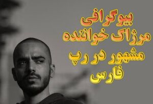 مرژاک l بیوگرافی مرژاک خواننده مشهور در رپ فارس