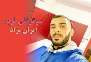 فربد ایران نژاد | بیوگرافی فربد ایران نژاد شرکت کننده در رقابت های mma