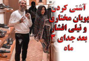 آشتی کردن پویان مختاری و نیلی افشار بعد از جدایی 3 ماه