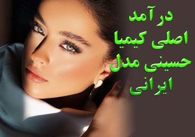 کیمیا حسینی درآمد اصلی کیمیا حسینی مدل زیبای ایرانی + عکس