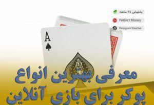 انواع بازی پوکر معرفی بهترین سایت انواع پوکر برای بازی آنلاین