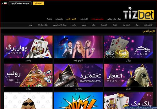 سایت شرط بندی تیز بت ویژگی های و بازی های سایت tizbet چه میباشد؟