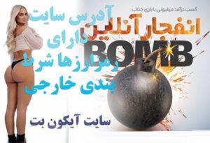 سایت آیکون بت ICONbet بهترین سایت شرط بندی خارجی