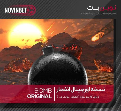 سایت شرط بندی نوین بت بازی انفجار نوین بت با ضریب های بالا