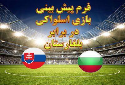 فرم پیش بینی بازی اسلواکی در برابر بلغارستان بازی دوستانه بین المللی