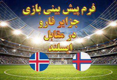 فرم پیش بینی بازی جزایر فارو در مقابل ایسلند بازی حساس