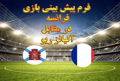 فرم پیش بینی بازی فرانسه در مقابل آلیانز ریو در نبرد دوستانه